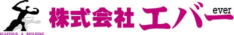 姫路の足場屋 加古川の足場リース